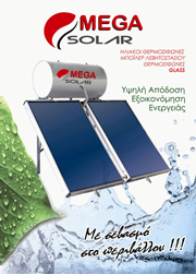 mega-solar-fixed